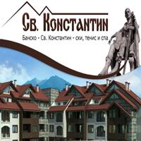 Ски, тенис и спа комплекс Св. Константин