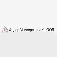 ФЕДЕР УНИВЕРСАЛ И КО ООД