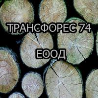 ТРАНСФОРЕС 74 ЕООД, добив и търговия с дървен материал