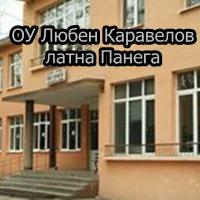 ОУ Любен Каравелов Златна Панега