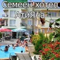 Семеен хотел АтиЯна