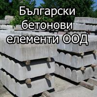 Български бетонови елементи ООД
