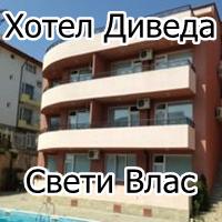 Хотел Диведа Свети Влас