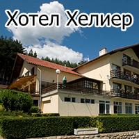 Хотел Хелиер Якоруда