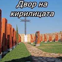 Двор на кирилицата
