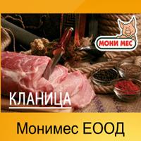 Мони Мес ЕООД