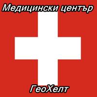 МЦ ГеоХелт