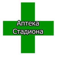 Аптека Стадиона
