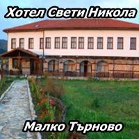 Хотел Свети Никола, Малко Търново