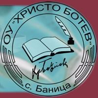 ОУ Христо Ботев село Баница
