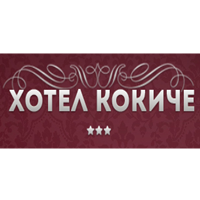 Хотел Кокиче