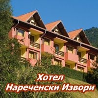 Хотел Нареченски Извори