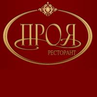 Сръбски ресторант Проя - Драгалевци