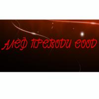 Алеф Преводи ЕООД