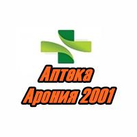 ДЕНОНОЩНА АПТЕКА АРОНИЯ 2001