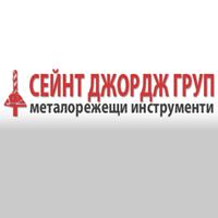 Сейнт Джордж Груп ЕООД