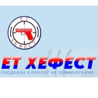 ЕТ Хефест, Търговия и ремонт на оръжие