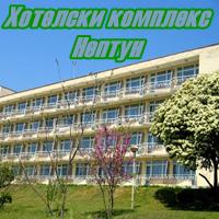 Хотелски комплекс Нептун Константин и Елена