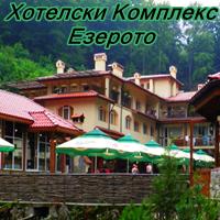 Хотелски комплекс Езерото Костенец