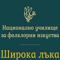 Национално училище за фолклорни изкуства Широка лъка