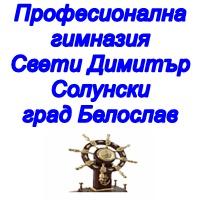 Професионална гимназия Свети Димитър Солунски град Белослав
