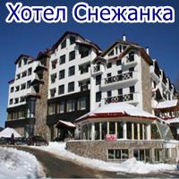 Хотел Снежанка Пампорово