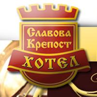 Хотел Славова Крепост
