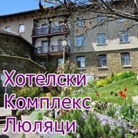 Хотелски комплекс Люляци Габрово