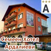 Семеен Хотел Ардалиеви
