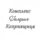 Комплекс Галерия Копривщица