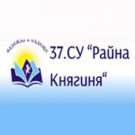 37 СУ Райна Княгиня София
