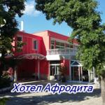 Хотел Афродита Димитровград