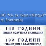 НХГ Свети Свети Кирил и Методий Благоевград
