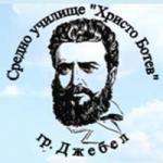 Средно Училище Христо Ботев Джебел
