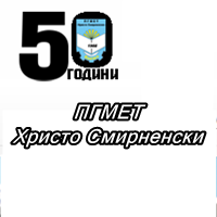 ПГМЕТ Христо Смирненски