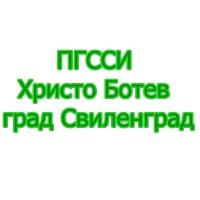 ПГССИ Христо Ботев
