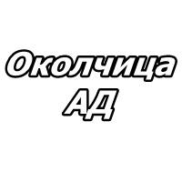 ОКОЛЧИЦА АД