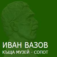 Къща Музей Иван Вазов