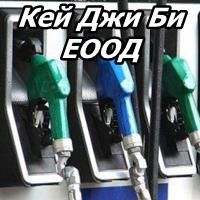 Кей Джи Би ЕООД