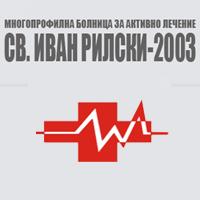МБАЛ Свети Иван Рилски 2003 Дупница