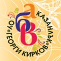 Основно Училище Георги Кирков град Казанлък