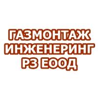 Газмонтаж инженеринг РЗ ЕООД