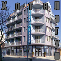 Хотел Лагун Поморие