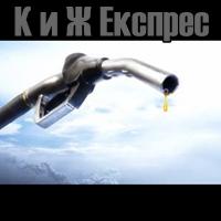 К и Ж Експрес