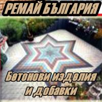 РЕМАЙ БЪЛГАРИЯ ООД
