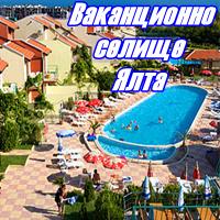Ваканционно селище Ялта
