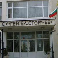 СУ Ген. Владимир Стойчев