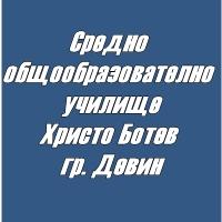 СОУ Христо Ботев град Девин