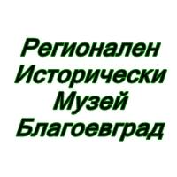 Регионален исторически музей - Благоевград