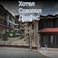 Хотел Созопол Дриймс